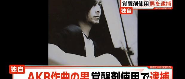 AKB48、嵐などの作曲を手がけていたオオバコウスケ(大庭宏典・33歳)、覚せい剤取り締まり法違反で逮捕(画像・動画あり)