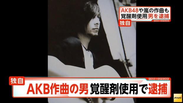 AKB48や嵐などの作曲手がける33歳男、覚せい剤使用で逮捕