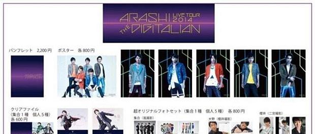 グッズ一覧画像流出?!嵐「ARASHI LIVE TOUR 2014 THE DIGITALIAN」グッズ、全会場の会場限定メダルブローチの色が判明か