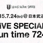 """ユニゾン、日本武道館初ワンマンライブ決定キタ━━━━(゚∀゚)━━━━!!!!!! 『UNISON SQUARE GARDEN LIVE SPECIAL """"fun time 724""""』 2015年7月24日開催"""