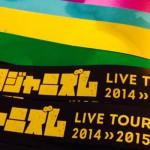 【ネタバレ】関ジャニ∞『関ジャニズム LIVE TOUR 2014>>2015』は神セトリ!!ツアー初日札幌ドームのセトリ、終演時間、レポ、感想まとめ(画像あり)