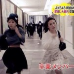 AKB48がキスマイをパクったとジャニヲタ激怒wwwww AKB48「希望的リフレイン」のMVがKis-My-Ft2「3.6.5」のMVと被っているとの指摘(画像・動画あり)