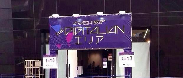 嵐、明日から福岡ドームでコンサートグッズのプレ販売開始! ARASHI LIVE TOUR 2014 THE DIGITALIAN グッズ一覧、価格、グッズ詳細情報まとめ