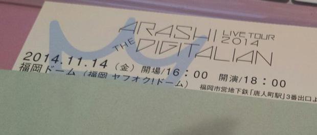 嵐 コンサートツアー『ARASHI LIVE 2014 THE DIGITALIAN』福岡ドーム アリーナ座席情報(ステージ画像あり) 注:ネタバレ