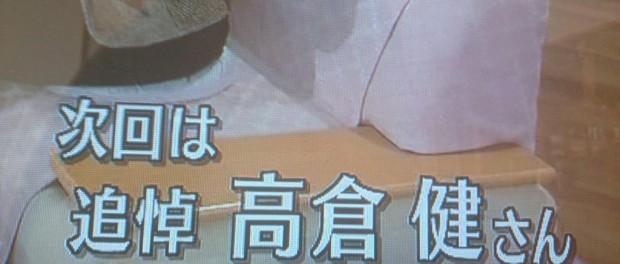 高倉健さんの訃報を受け、明日の「徹子の部屋」の放送内容が嵐・相葉雅紀から高倉健追悼特集に急遽変更されることに 流石のアラシックも「仕方ない」