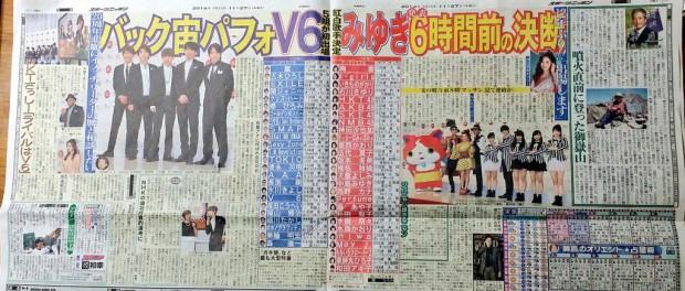 スポーツ新聞各紙の紅白歌合戦2014 演奏曲目予想(画像あり)
