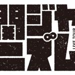 札幌ドームの雪がやばいwwwwww(画像あり) 明日の関ジャニ∞グッズプレ販売は大丈夫か? | 関ジャニ∞コンサートツアー「関ジャニズム LIVE TOUR 2014>>2015」