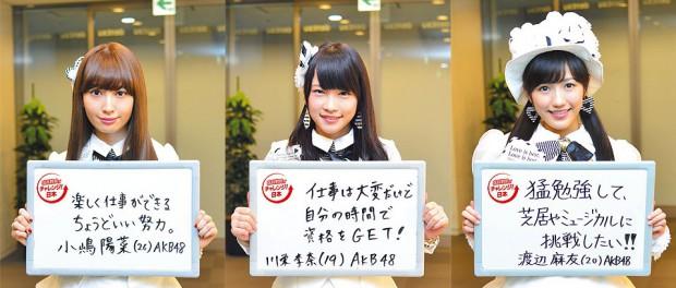 【悲報】AKB48、内閣官房広報サイトに登場しアベノミクス「成長戦略」を語る 日本終わったなwwwwwww