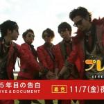 NHK特番で嵐が過去の解散危機を激白?!大野智「正直嵐をやめようと思ったことがある」(予告動画・画像あり) 放送日:11月7日(金) 22時