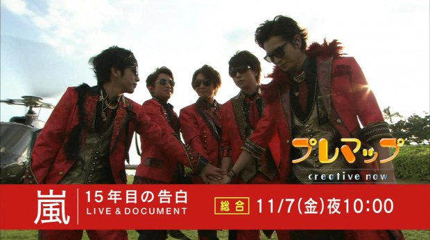 NHK-嵐特番-023