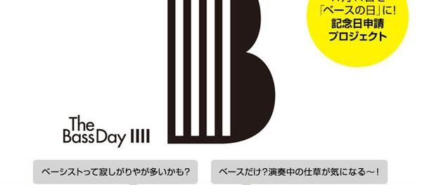 亀田誠治「11月11日をベースの日にしよう」 クラウドファンディングで資金調達