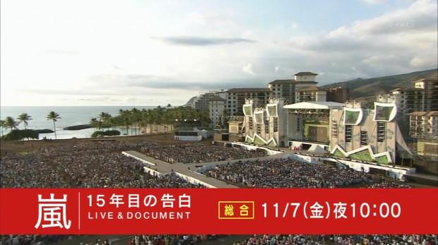 NHK-嵐特番-002