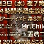 FNS歌謡祭2014、第3弾出演者にMr.Childrenと玉置浩二!ミスチルは未発表の新曲?!をテレビ初披露するらしいぞ!!!コラボの組み合わせや演奏曲も一部発表