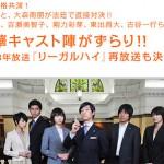 リーガルハイSPに、我らがめごっちこと剛力彩芽ちゃんが出演wwwwwww 11月22日(土)21時放送