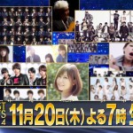 読売テレビ「ベストヒット歌謡祭2014」 出演順番、演奏曲などセットリストまとめ ※更新終了