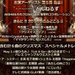 FNS歌謡祭2014、出演者第5弾にとんねるず!AKB48、ももクロ、E-girlsとの衝撃的コラボレーションが実現 三代目 J Soul Brothers × 宝塚歌劇団 ほか計6曲のクリスマスメドレーもあるぞ!