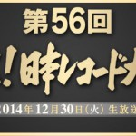 2014年の日本レコード大賞(レコ大)受賞者発表!大賞候補にセカオワ、三代目 J Soul Brothers、サザン、AKB48、AAAら 最優秀歌唱賞にEXILE ATSUSHI