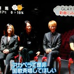 GLAY・TAKURO「TERUに東京オリンピック2020で国歌斉唱してほしい」 TERU「やぶさかじゃないですね」