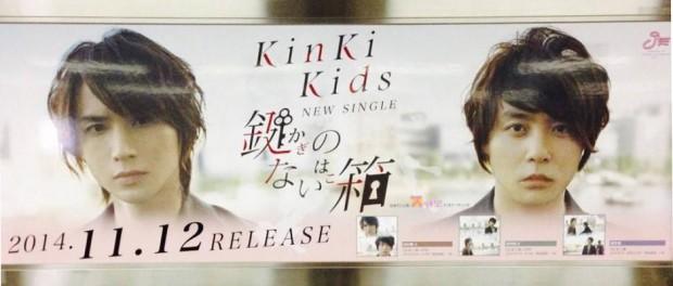 KinKi Kids、新曲「鍵のない箱」が15.2万枚売り上げ34作連続1位!自身のギネス記録更新!
