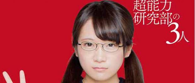 【悲報】超清純派の乃木坂46秋元真夏さん、映画「超能力研究部の3人」でキスシーンに挑戦