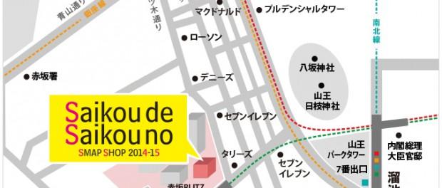 スマショ「Saikou de Saikou no Smap Shop 2014-2015」期間限定オープン決定!12月10日~1月6日迄赤坂サカスで開催 スマショ限定グッズ、整理券情報(画像あり)