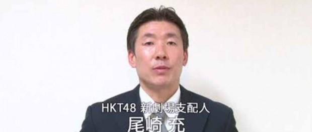 HKTヲタがCD破壊した件でHKT48の支配人(尾崎充)がキレてたみたいだが、諸悪の根源は運営だよな?どう処分すりゃいいんだよ?