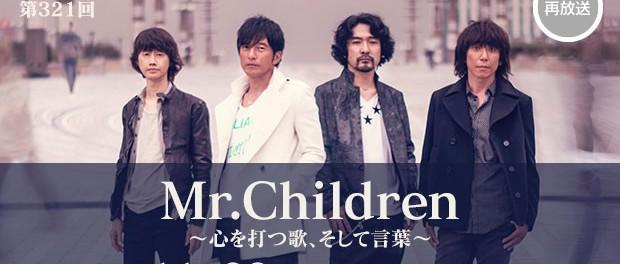 【悲報】Mr.Children出演のNHK「SONGS」が長野地震臨時ニュースのため急遽放送延期に ※再放送日も延期に