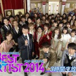 日テレ系音楽の祭典 ベストアーティスト2014 出演順番、演奏曲、セットリスト ※更新終了