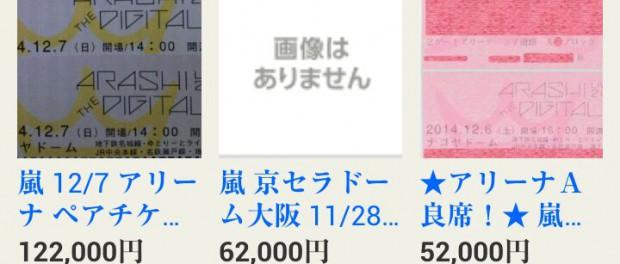 嵐のチケットが12万円wwwwwwwwwwww