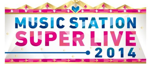 Mステスーパーライブ2014、出演者の演奏曲第1弾発表!残りの出演者も後日発表予定