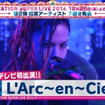 Mステスーパーライブ2014、出演者第2弾発表!B'z、L'Arc~en~Ciel、浜崎あゆみ、Mr.Children、神田沙也加、May J.、EXILEの7組追加