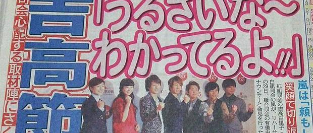 【悲報】紅白司会の吉高由里子さん、報道陣の質問に「うるさいな。分かってるよ」とブチギレwwwww