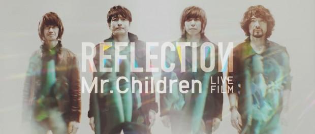 ミスチル映画『Mr.Children REFLECTION』2015年2月に3週間限定で劇場公開!今年行われた未発表曲7曲を含むファンククラブツアーのライブ映像で構成(画像・動画あり) ※上映映画館追加あり