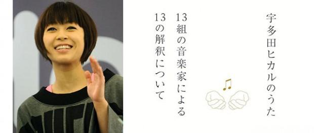 宇多田ヒカルカバーアルバム『宇多田ヒカルのうた -13組の音楽家による13の解釈について-』収録曲と歌う人を発表!エヴァ制作チームによる「Beautiful World」PVも公開(動画あり)