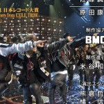 日本レコード大賞2014は!!!なんと!!!三代目 J Soul Brothers!!!!! 俺ら「知ってた」(画像あり)