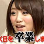 総監督・高橋みなみに熱愛発覚でAKB48解散wwwwwwwwww(画像あり) ※2014年12月6日放送めちゃイケSP