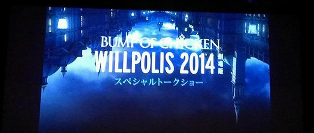 """バンプ映画『BUMP OF CHICKEN""""WILLPOLIS 2014""""劇場版』トークショーレポ、映画の感想まとめ"""