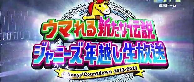 【悲報】フジテレビで「ジャニーズカウントダウン2014-2015」が放送されないことが確定 今年は坂上忍司会の『2014→2015 ツキたい人グランプリ~ゆく年つく年~』を年またぎで放送