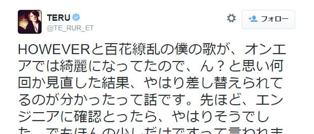 GLAY TERUが問題のツイートの真意を釈明!!「(FNS歌謡祭で流れた)僕の歌が、差し替えられてるのが分かった」 ミスチルの口パク疑惑もこの差し替えのせいか?