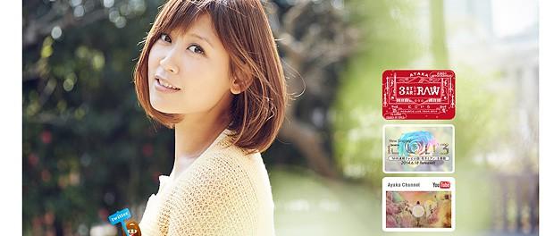 【祝】絢香、妊娠を発表!水嶋ヒロがパパに 現在妊娠4ヶ月で、2015年春までは音楽活動を行う予定 おめでとぉおおおおおお!!!