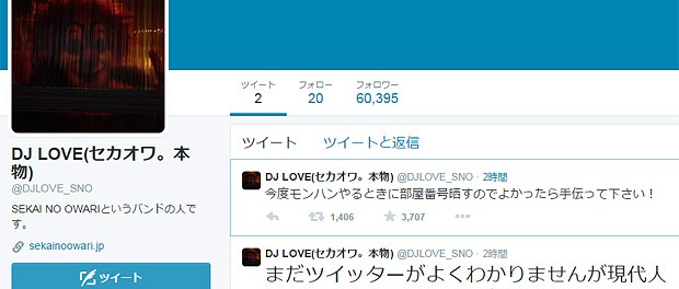 SEKAI NO OWARI、DJ LOVEがツイッターを開始!一緒にモンハンやりたいらしいぞwwwwwwwww