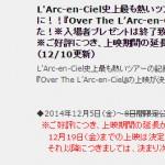 ラルク映画『Over The L'Arc-en-Ciel』、一部劇場で1週間の延長上映が決定した模様! ※12月10日22時現在