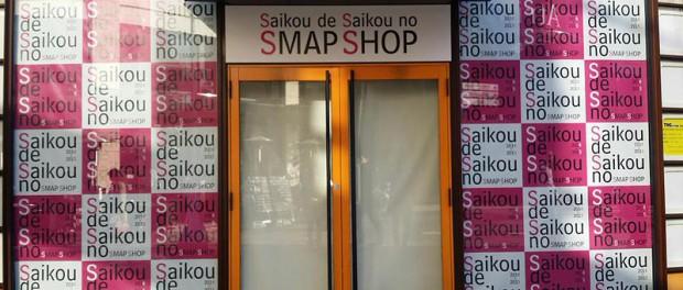 SMAP SHOP 2014-2015(スマショ)の外観が出来てた!もう並んでる人もいた模様? 明日12月10日オープン(画像あり)