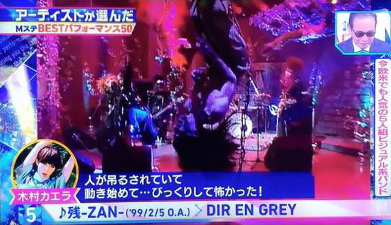 dir-en-grey-Mステ