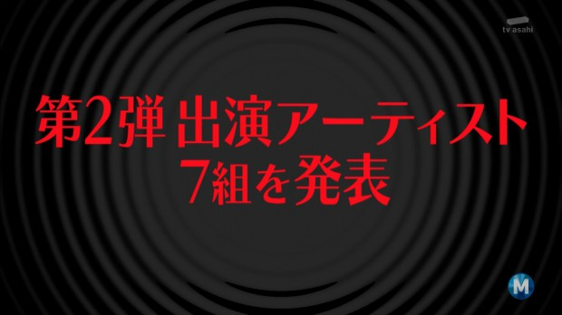 Mステスーパーライブ2014-第2弾