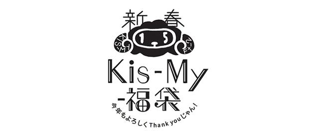 キスマイの新春イベントのグッズwwwwwwwwwwwww(画像あり)   Kis-My-Ft2「新春Kis-My-福袋 ~今年もよろしくThank youじゃん!~」