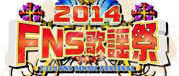 FNS歌謡祭2014、事前に発表された情報(出演者、演奏曲、コラボ組み合わせ)まとめ