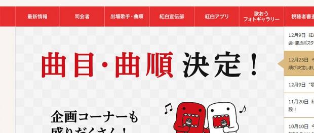紅白歌合戦2014、タイムテーブル(曲目&出演順番)発表!報道されていたサザン、中森明菜の出演は結局なしwwwwwwww