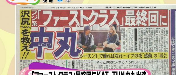 沢尻エリカを救え!KAT-TUN中丸雄一がファーストクラス2の最終回に出演決定(画像あり)
