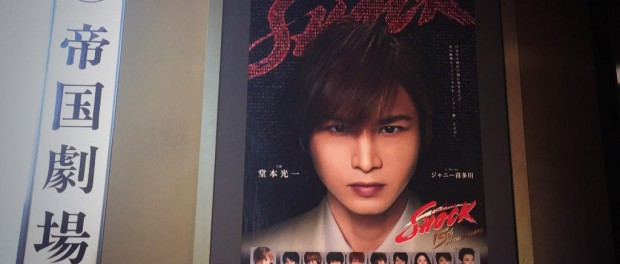 堂本光一主演舞台『Endless SHOCK 15th Anniversary』発表!出演者、チケット代、日程、番協レポなど(画像あり)